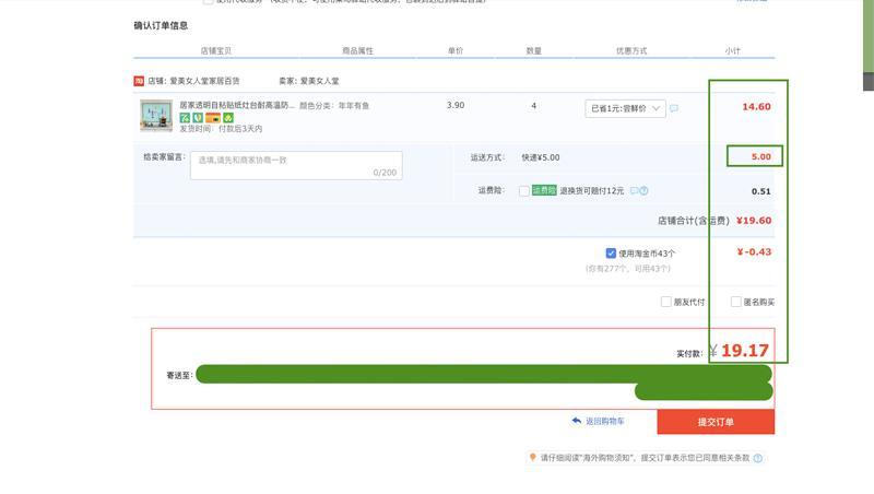 Cách xem chi tiết phí vận chuyển nội địa khi mua hàng trên Taobao